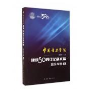 中国音乐学院建校50周年纪念文集(音乐学卷下)