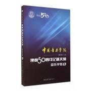 中国音乐学院建校50周年纪念文集(音乐学卷中)