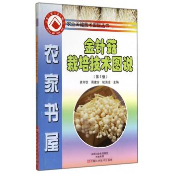 金针菇栽培技术图说(第2版)/农业关键技术图说丛书