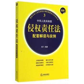 *新中华人民共和国侵权责任法配套解读与实例/*新中华人民共和国法律配套解读与实例系列