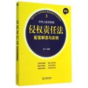 最新中华人民共和国侵权责任法配套解读与实例/最新中华人民共和国法律配套解读与实例系列