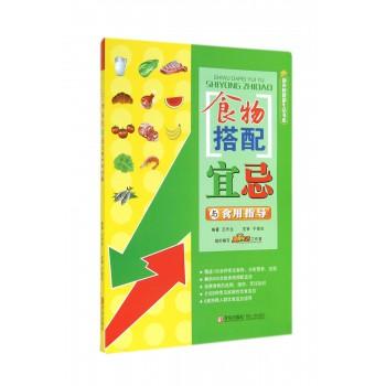 食物搭配宜忌与食用指导/新农村健康生活书系