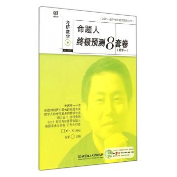 考研数学命题人终*预测8套卷(数学1)/2015张宇考研数学系列丛书