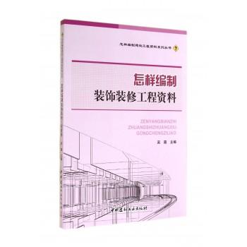 怎样编制装饰装修工程资料/怎样编制建设工程资料系列丛书