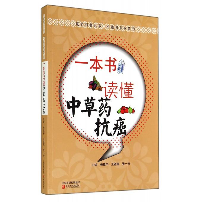 一本书读懂中草药抗癌/中医药防病系列/医药科普丛书