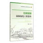 怎样编制园林绿化工程资料/怎样编制建设工程资料系列丛书