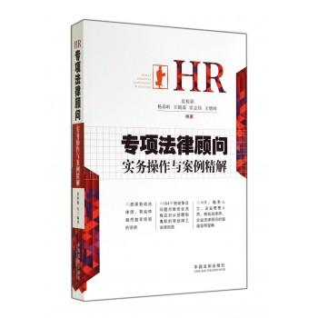 HR专项法律顾问实务操作与案例精解