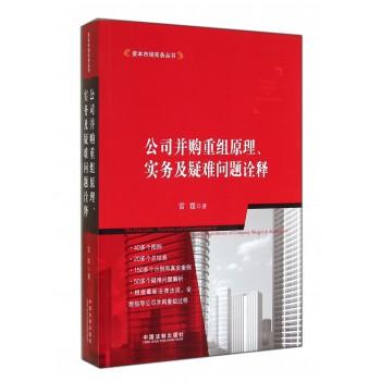 公司并购重组原理实务及疑难问题诠释/资本市场实务丛书