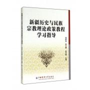 新疆历史与民族宗教理论政策教程学习指导
