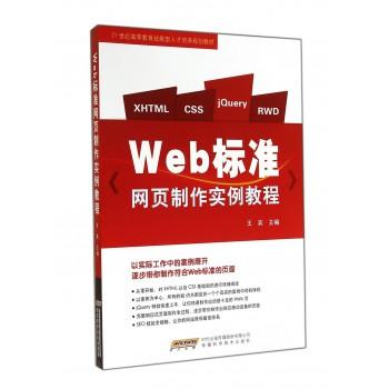 Web标准网页制作实例教程(21世纪高等教育技能型人才培养规划教材)