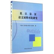 英日法汉语文词典对比研究