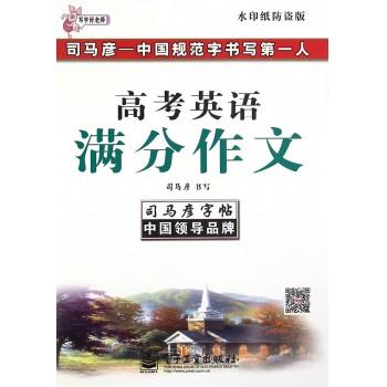 高考英语满分作文(写字好老师水印纸防伪版)/司马彦字帖