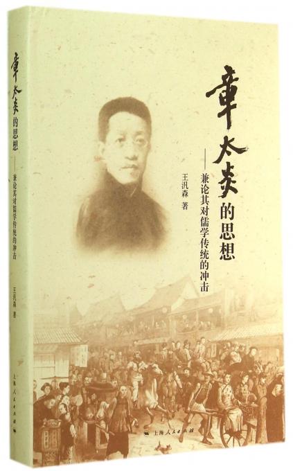 章太炎的思想--兼论其对儒学传统的冲击(精)