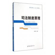 司法制度原理(高等法学教育十二五规划教材)