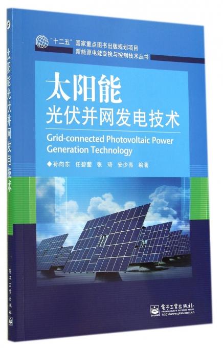 太阳能光伏并网发电技术/新能源电能变换与控制技术丛书