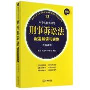 最新中华人民共和国刑事诉讼法配套解读与实例(含司法解释)/最新中华人民共和国法律配套解读与实例系列
