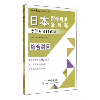 日本留学考试全攻略考前对策问题集(综合科目)/全新原版EJU系列应试必备丛书