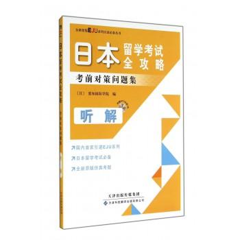 日本留学考试全攻略考前对策问题集(附光盘听解)/全新原版EJU系列应试必备丛书