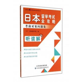 日本留学考试全攻略考前对策问题集(附光盘听读解)/全新原版EJU系列应试必备丛书