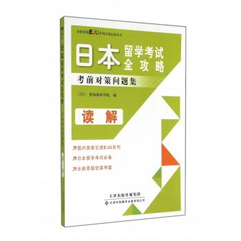 日本留学考试全攻略考前对策问题集(读解)/全新原版EJU系列应试必备丛书