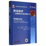 挤压技术--金属精密件的经济制造工艺(精)/国际制造业先进技术译丛
