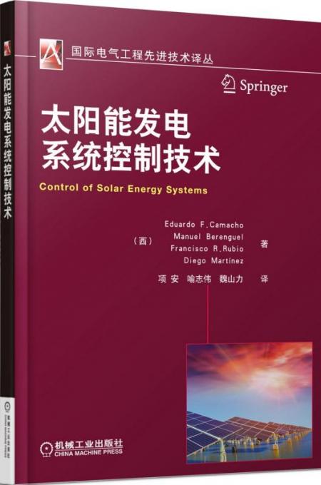 太阳能发电系统控制技术/电气工程技术译丛