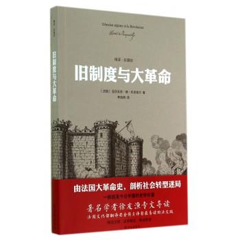旧制度与大革命(精译珍藏版)