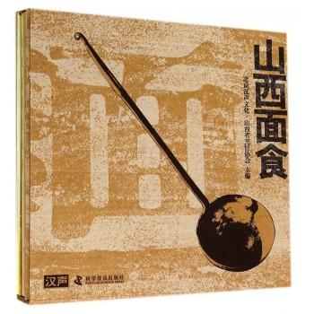 山西面食(共3册)