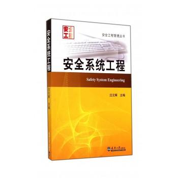 安全系统工程/安全工程管理丛书