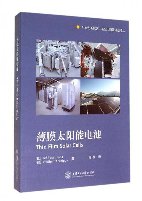 薄膜太阳能电池/21世纪新能源新型太阳能电池译丛