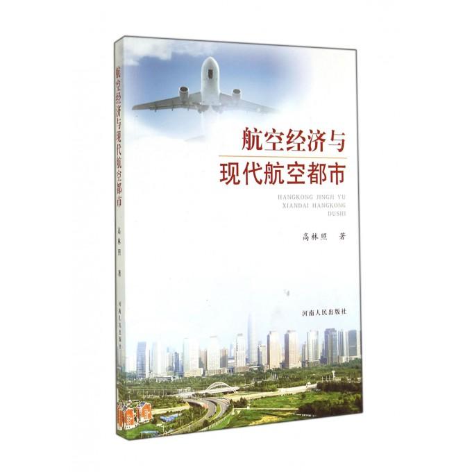 航空经济与现代航空都市