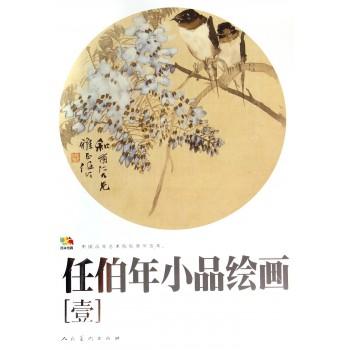 任伯年小品绘画(1中国高等艺术院校教学范本)/范本传真