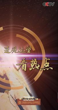DVD近观远望看热点(3碟装)(大杉文化)