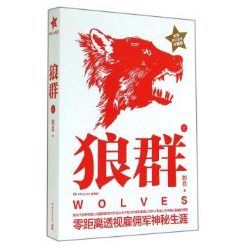 狼群(上全新修订全本珍藏版)
