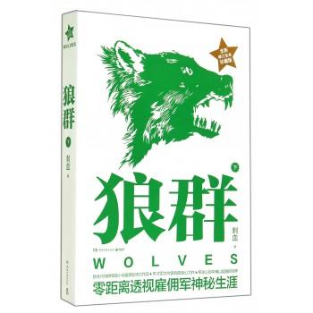 狼群(下全新修订全本珍藏版)