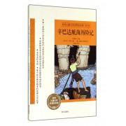 辛巴达航海历险记/世界儿童文学名著绘本馆