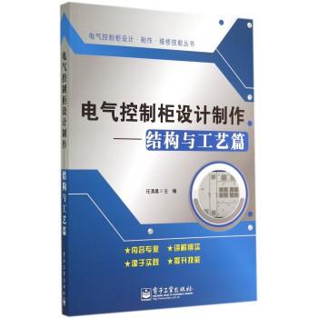 电气控制柜设计制作--结构与工艺篇/电气控制柜设计制作维修技能丛书