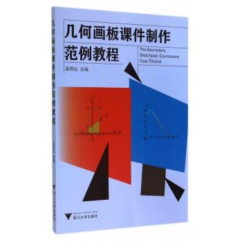 几何画板课件制作范例教程