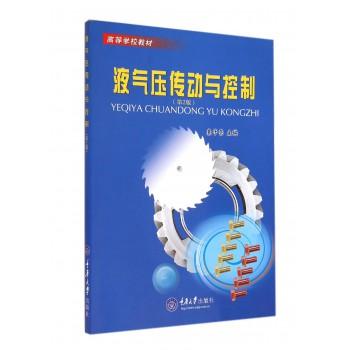 液气压传动与控制(第2版高等学校教材)