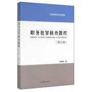 职务犯罪侦查教程(第3版高级检察官培训教程)