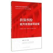 担保纠纷裁判依据新释新解/民商事纠纷裁判依据新释新解丛书