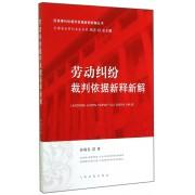 劳动纠纷裁判依据新释新解/民商事纠纷裁判依据新释新解丛书