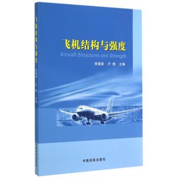 飞机结构与强度-博库网
