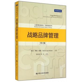 战略品牌管理(第4版)/市场营销系列/工商管理经典译丛