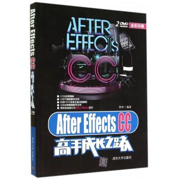 After Effects CC高手成长之路(附光盘全彩印刷)