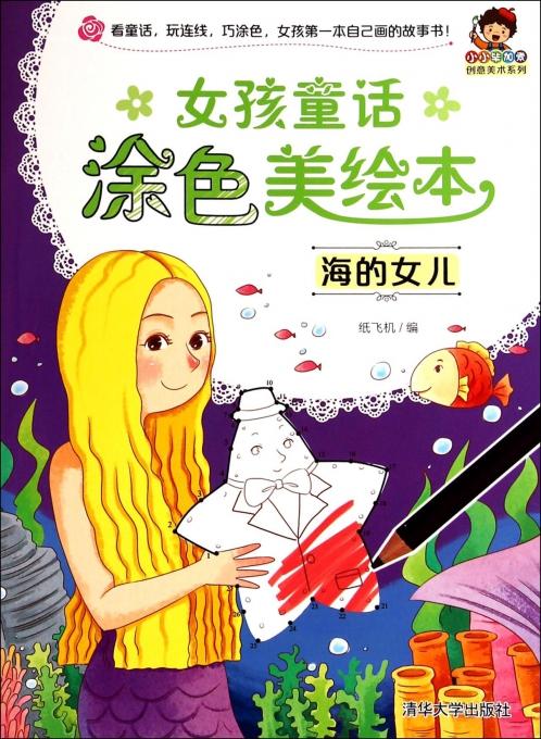 女孩童话涂色美绘本(海的女儿)/小小毕加索创意美术系列