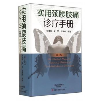 实用颈腰肢痛诊疗手册(第3版)(精)