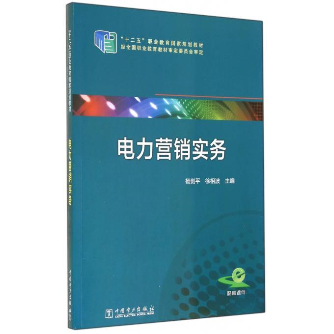 电力营销实务(十二五职业教育规划教材)