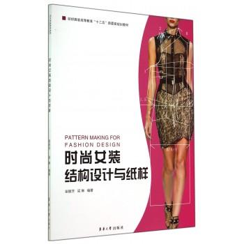 时尚女装结构设计与纸样(纺织服装高等教育十二五部委级规划教材)