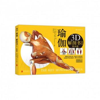 瑜伽3D解剖书(Ⅰ肌肉篇)